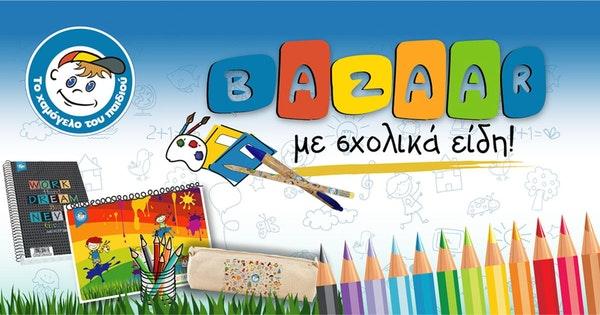 σχολικά bazaars