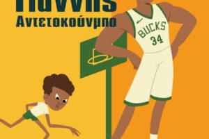 Γιάννης Αντετοκούνμπο. Από τις γειτονιές της Αθήνας στο NBA