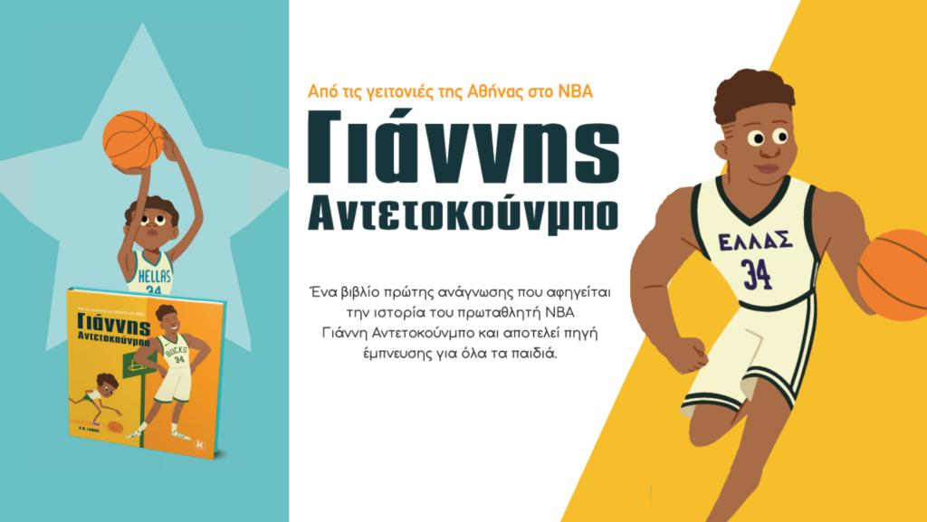 Από τις γειτονιές της Αθήνας στο NBA